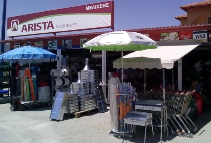 ΑRISTA Super Market – MELISSIS